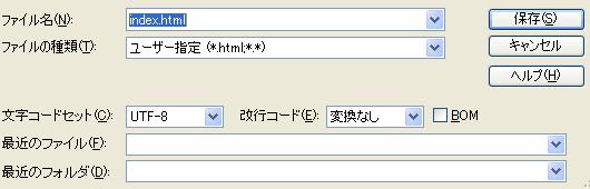 文字コードの設定
