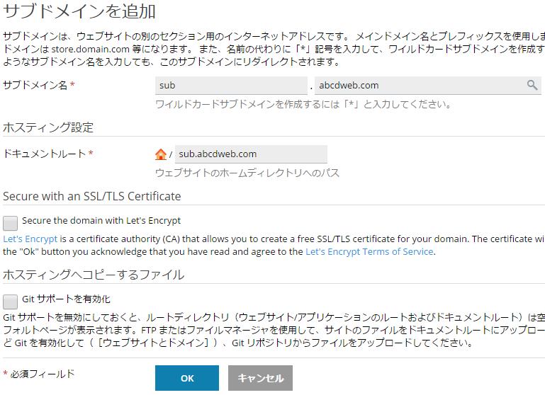 Pleskでサブドメインの追加設定