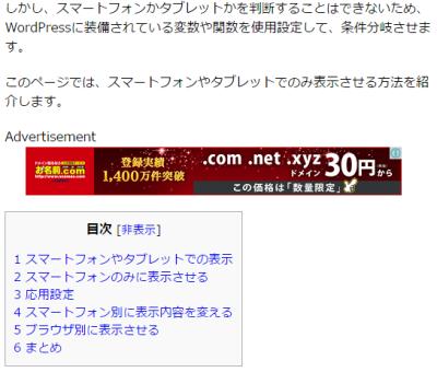 ipadでの広告表示