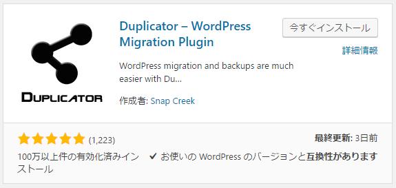 Duplicatorのインストール