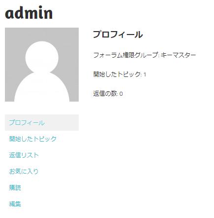登録ユーザーのプロフィールページ