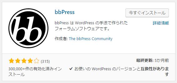 bbpressのインストール