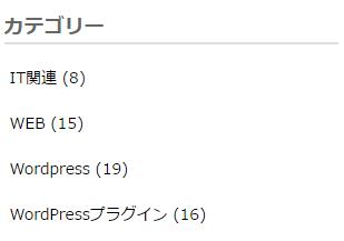 カテゴリーの記事数が表示される
