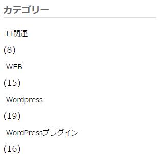 カテゴリーの記事数がずれて表示される