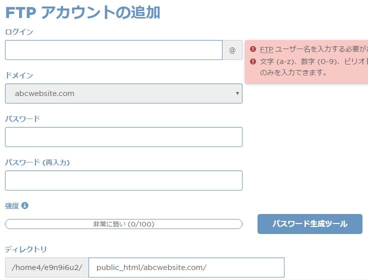 FTPのアカウント追加の設定項目