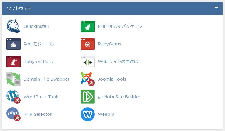 PHP のバージョン変更