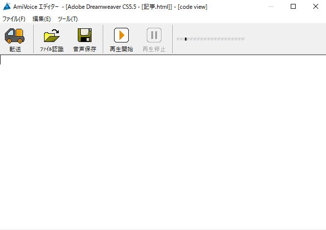 AmiVoice SP2の専用エディター