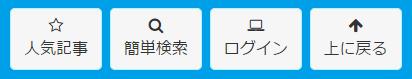 スマートフォン表示でのトップページへ戻るボタン