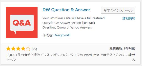 プラグインのDW Question Answerをインストール