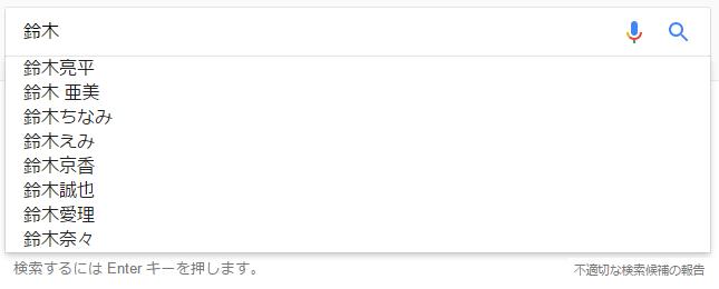 予測変換で名前を検索