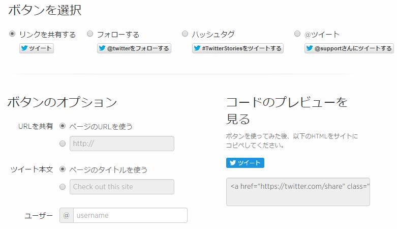Twitterボタンの設置