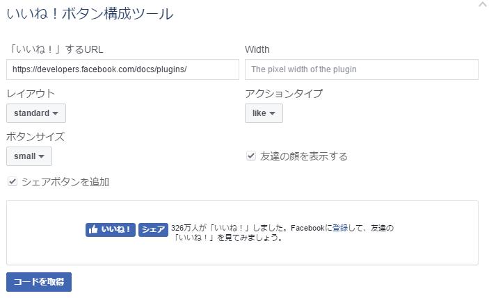Facebookボタンの設置