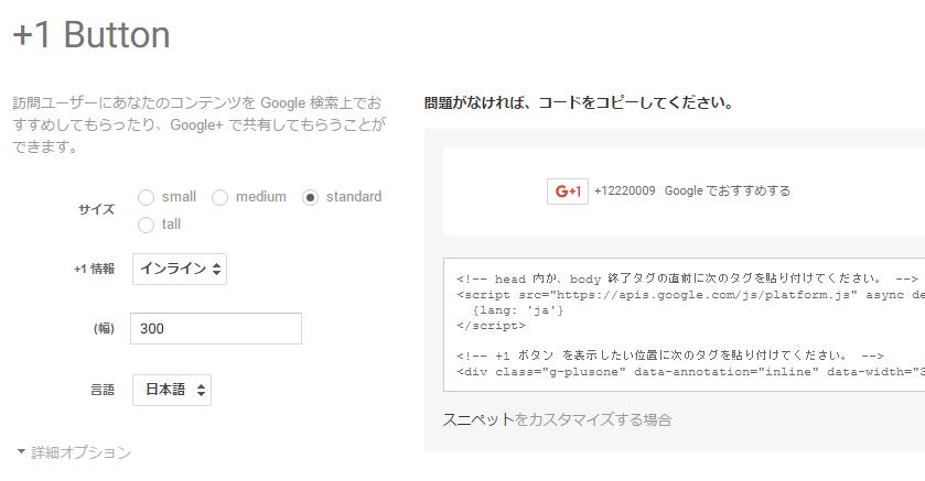Google+ボタンの設置