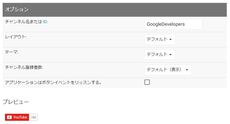 YouTubeチャンネル登録ボタンの設置