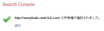 旧サイトの所有権が確認される