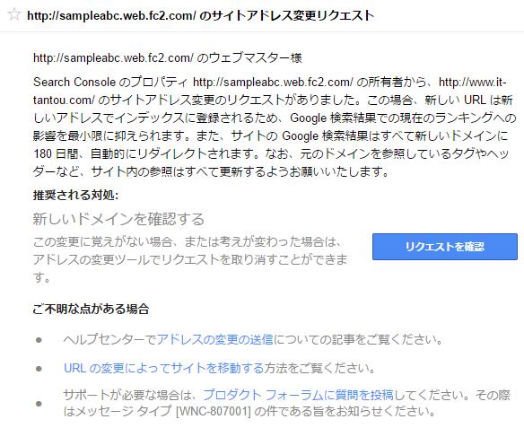 サイトアドレス変更の詳細が説明されている