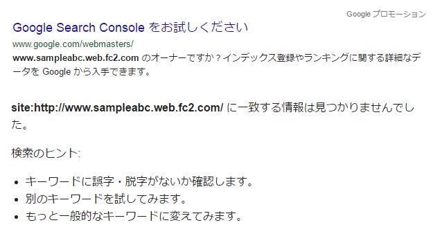 旧サイトが検索結果に表示される