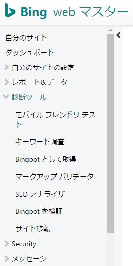 bingウェブマスターツールのサイト移転