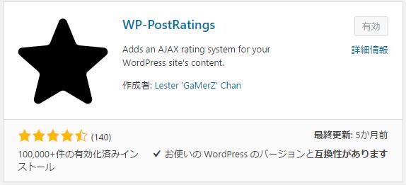 Ratingsをインストールします