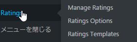 Ratingsの3つの設定項目