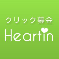 heartin