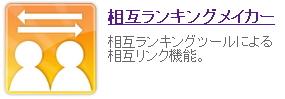 i2i相互ランキングのロゴ