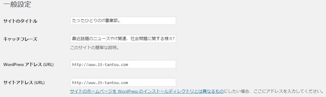 WordpressのURLのwwwを変更
