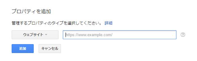 新規でウェブマスターツールにサイト登録