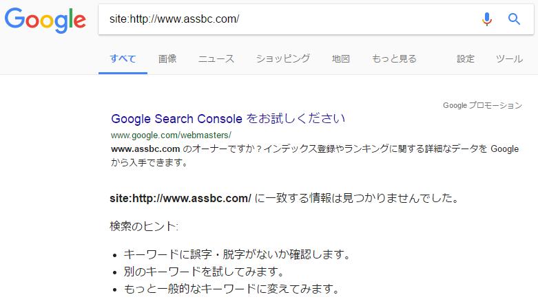 検索結果から完全に削除された