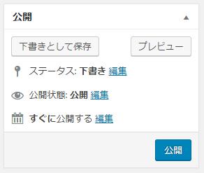 公開ボタンでアイキャッチ画像が自動登録