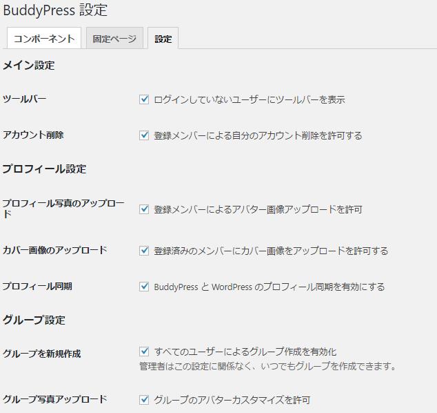 buddypressの基本的な設定項目