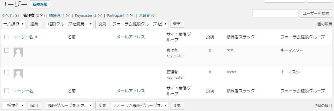 登録ユーザーのアカウント一覧表示