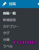 メニューのカスタム分類表示名の変更