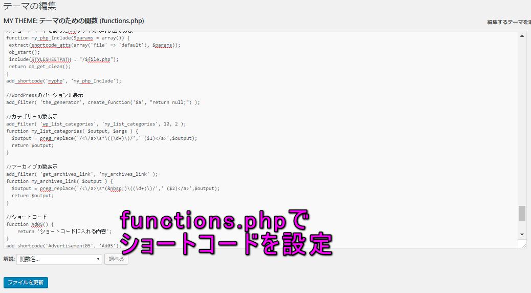 functions.phpでショートコードを設定
