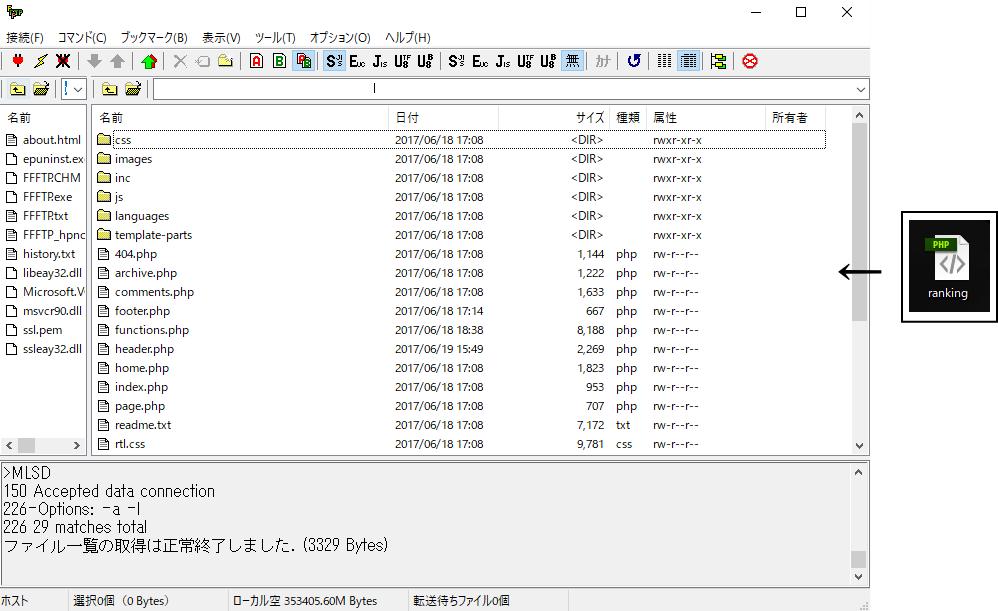 FTPでテンプレートPHPを挿入