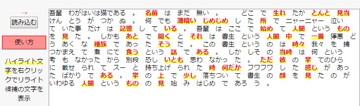 リライト可能な語句の変換候補が表示される