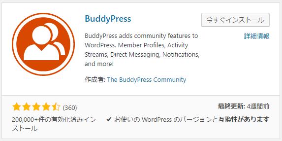 Buddypressで出会い系サイトのSNSを作る