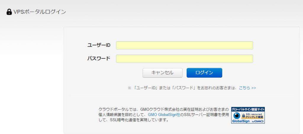 VPSポータルのログイン画面