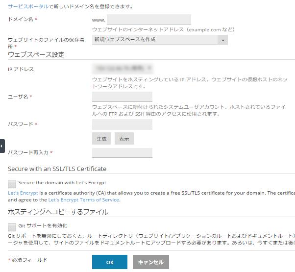 新規ドメインの設定やFTPを使う方法