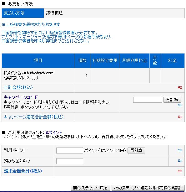 料金は0円で無料