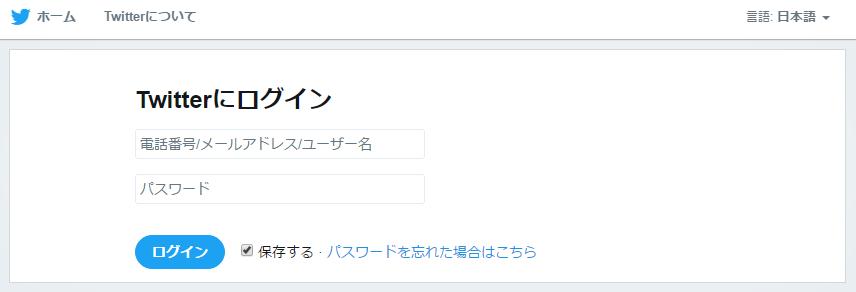 Twitterのログイン画面