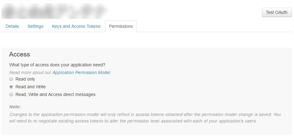 Accessの設定項目
