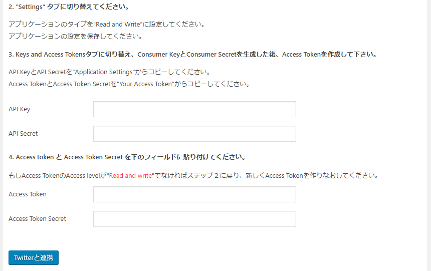 APIとAccess Tokenの記述