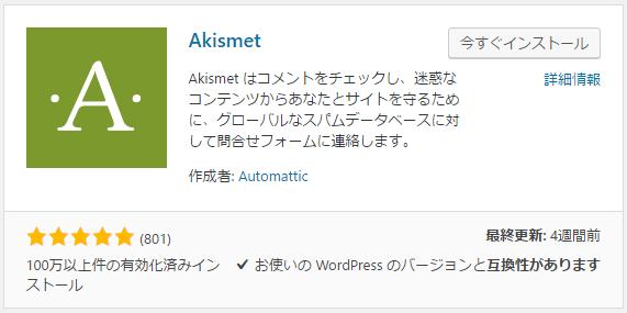 Akismetのプラグインの紹介