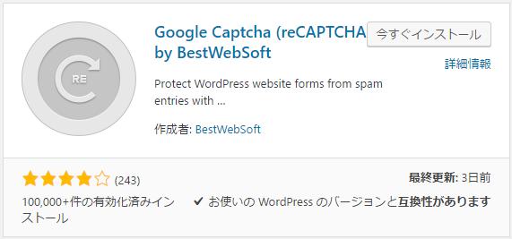 Google Captchaのプラグインの紹介
