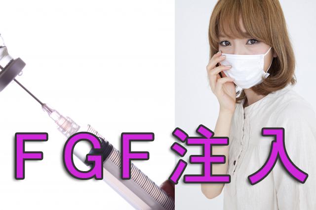 FGF注入のしこりや凸凹