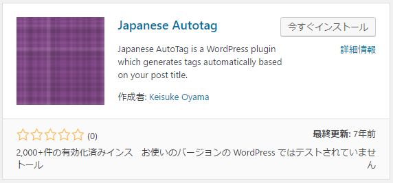 Japanese Autotagのインストール画面