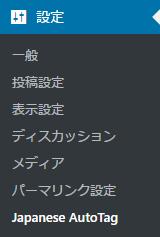 管理画面からJapanese Autotagを開く