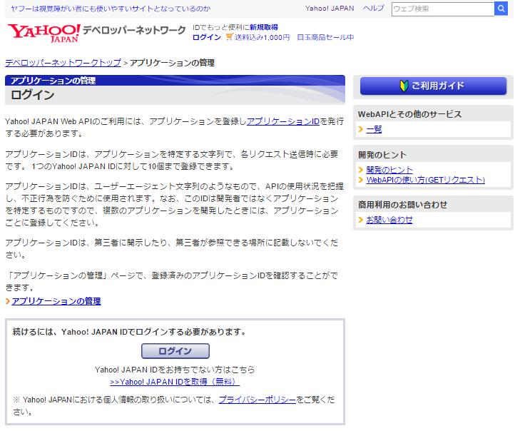 Yahoo!のAPI取得をするためのログイン画面