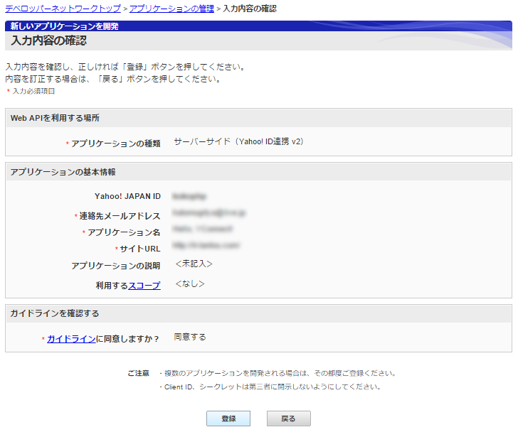 APIの最終確認と登録